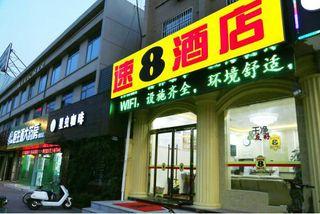 速8酒店(丰县刘邦广场店)