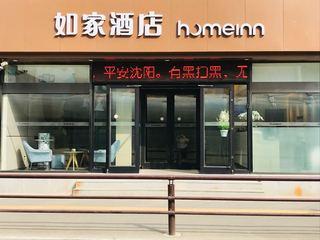如家酒店(沈阳五爱市场风雨坛街店)