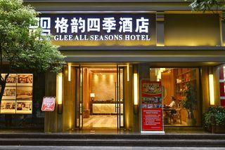 格韵四季酒店(春熙路店)