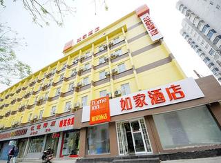 如家快捷酒店(西安西五路省政府北门店)
