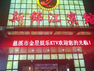 锦江宾馆(慈甬路店)