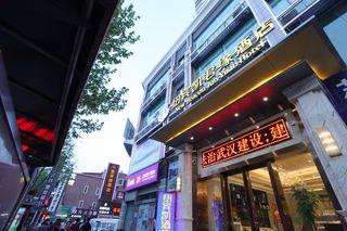 武汉纽宾凯君缘酒店(黄鹤楼户部巷店)