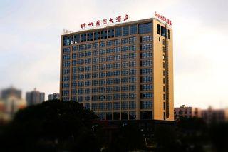 神帆国际大酒店