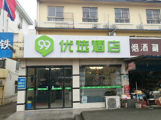 99优选酒店(武昌火车站地铁站店)