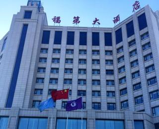 锦州福第大酒店