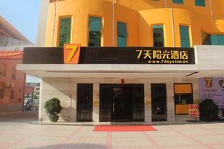 7天连锁酒店(汕尾陆丰汽车总站店)(原7天阳光)