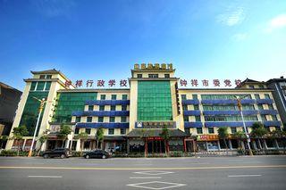 新中京旅游宾馆