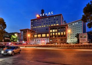 将军大酒店