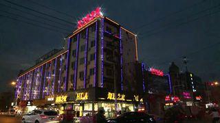 淮阳迎宾馆(城里店)