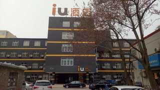 IU酒店(衡水和平路爱特火车站店)