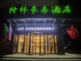 格林豪泰商务酒店(泰华阴华山高铁站西岳店)