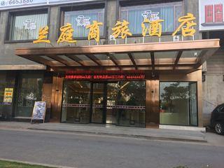 兰庭商旅酒店(原万豪宾馆)