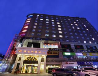 维也纳酒店(西安钟楼店)