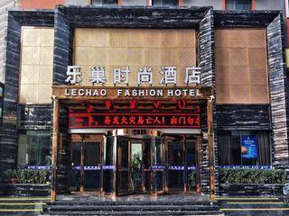 乐巢时尚酒店