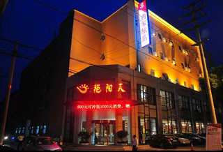 艳阳天时尚旅店(孝感火车站店)
