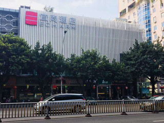 宜尚酒店(福州三坊七巷东街口店)