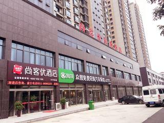尚客优连锁酒店(丹阳火车站店)