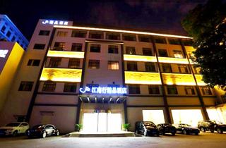 江南行精品酒店(南京九华山地铁站店)