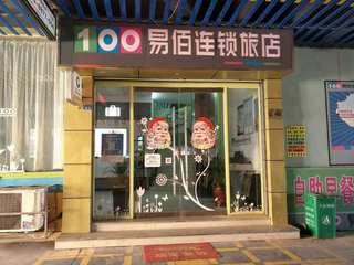 易佰连锁旅店(泗洪汽车站店)