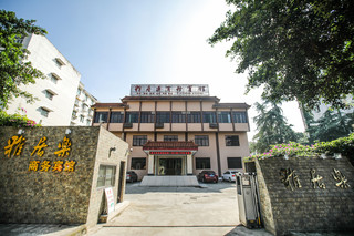 雅居乐商务宾馆