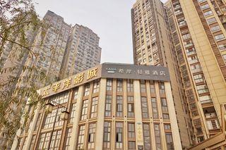 希岸·轻雅酒店(内江资中上合汇店)