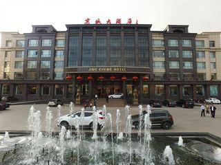 京城大酒店(宽城店)
