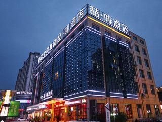 喆·啡酒店(芜湖悦达广场店)