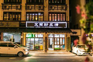 艾丽斯风情精品酒店(西栅店)