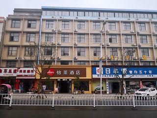 怡莱酒店(乐平东湖公园店)