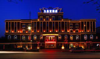 玉皇宫酒店