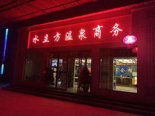 水立方温泉商务会馆
