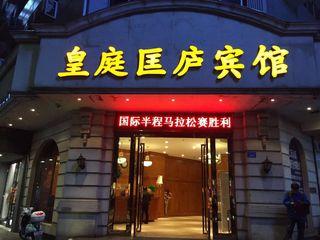 九江新匡庐宾馆