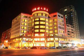茗山福隆大酒店