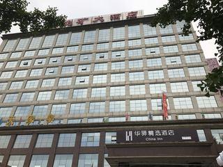 临汾地矿大酒店