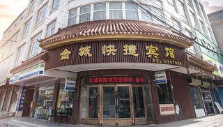 金城快捷宾馆