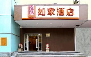 如家快捷酒店(上海火车站北广场普善路店)