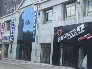 嘉峪关斯维登度假公寓(明珠山水郡店)