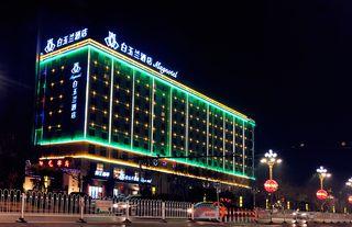 白玉兰酒店(华阴华山景区店)