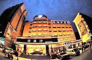浣溪沙宾馆