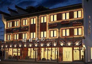 旧日光影·乌镇庭院酒店