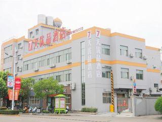 7天优品酒店(海盐核电城店)