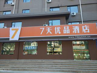 7天优品酒店(博兴齐纳国际影城店)