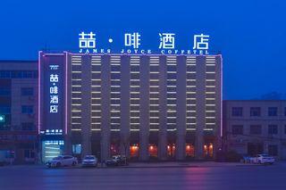 喆·啡酒店(保定高碑店火车站店)