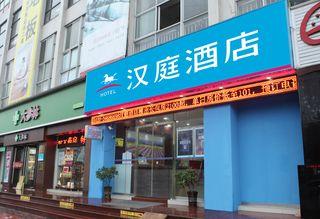 汉庭(广州南沙今洲广场店)