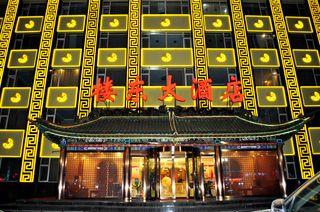 楼东大酒店