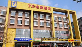 7天连锁酒店(昆山高铁南站店)