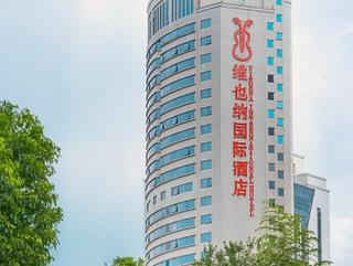 维也纳国际酒店(上海徐家汇衡山路店)