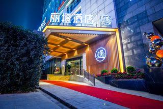 丽橙·逸酒店(成都春熙路天府广场店)