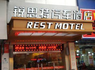 锐思特酒店(温州乐清虹桥汽车站店)