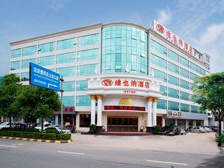 维也纳酒店(梅州兴宁广场店)